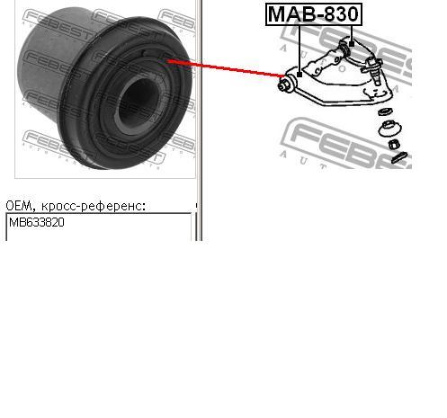 сайлентблок переднього верхнього важеля  MB633820