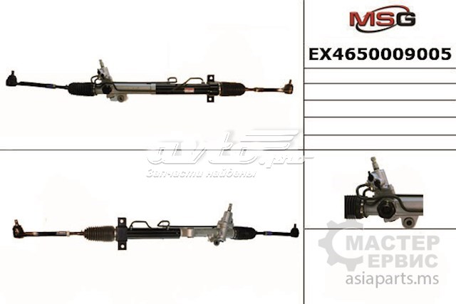 рейка рульова  EX4650009005